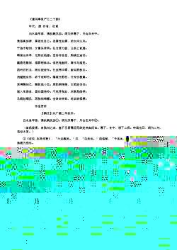《遣闷奉呈严公二十韵》(唐.杜甫)原文翻译、注释和赏析
