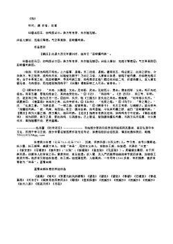 《鸡》(唐.杜甫)原文翻译、注释和赏析