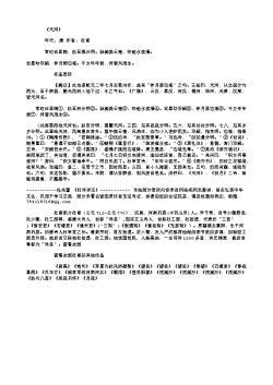 《天河》(唐.杜甫)原文翻译、注释和赏析