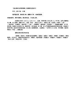 《孟仓曹步趾领新酒酱二物满器见遗老夫》(唐.杜甫)原文翻译、注释和赏析