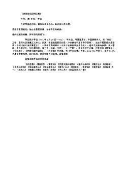 《送贺监归四明应制》(唐.李白)原文翻译、注释和赏析