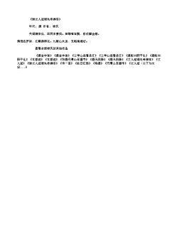 《游丈人观谒先帝御容》(唐.李白)原文翻译、注释和赏析