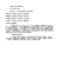 《送温处士归黄山白鹅峰旧居》(唐.李白)原文翻译、注释和赏析