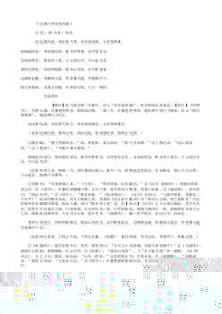 《送杨六判官使西蕃》(唐.杜甫)原文翻译、注释和赏析