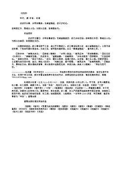 《历历》(唐.杜甫)原文翻译、注释和赏析