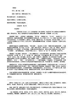 《恨别》(唐.杜甫)原文翻译、注释和赏析