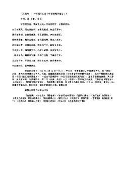 《东武吟 ( 一作出东门后书怀留别翰林诸公 )》(唐.李白)原文翻译、注释和赏析