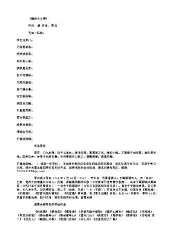 《赠武十七谔》(唐.李白)原文翻译、注释和赏析