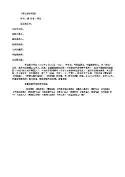 《奔亡道中其四》(唐.李白)原文翻译、注释和赏析