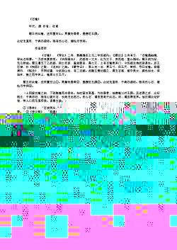 《石镜》(唐.杜甫)原文翻译、注释和赏析
