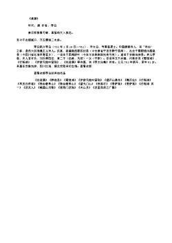 《桃源》(唐.李白)原文翻译、注释和赏析
