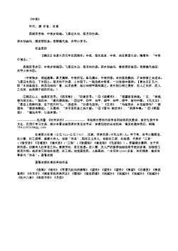 《中宵》(唐.杜甫)原文翻译、注释和赏析