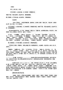 《寒峡》(唐.杜甫)原文翻译、注释和赏析