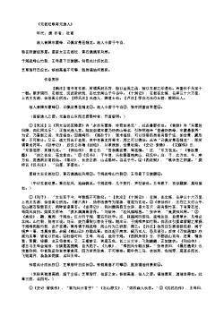 《元都坛歌寄元逸人》(唐.杜甫)原文翻译、注释和赏析