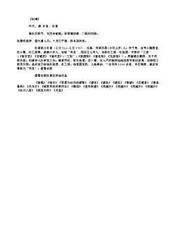 《秋清》(唐.杜甫)原文翻译、注释和赏析
