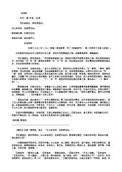 《后游》(唐.杜甫)原文翻译、注释和赏析