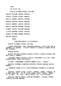 《客堂》(唐.杜甫)原文翻译、注释和赏析