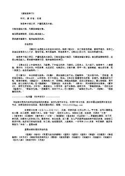 《题郑县亭子》(唐.杜甫)原文翻译、注释和赏析
