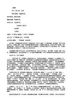 《画鹰》(唐.杜甫)原文翻译、注释和赏析