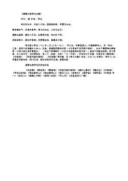 《题随州紫阳先生壁》(唐.李白)原文翻译、注释和赏析