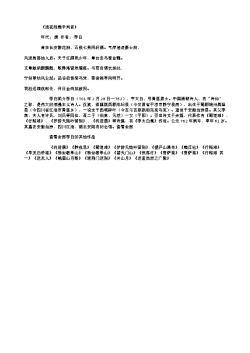 《流夜郎赠辛判官》(唐.李白)原文翻译、注释和赏析