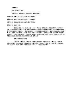 《赠参寥子》(唐.李白)原文翻译、注释和赏析