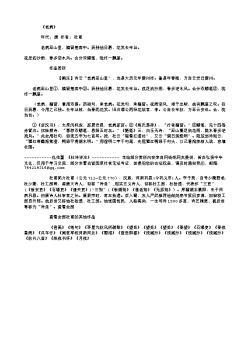《老病》(唐.杜甫)原文翻译、注释和赏析