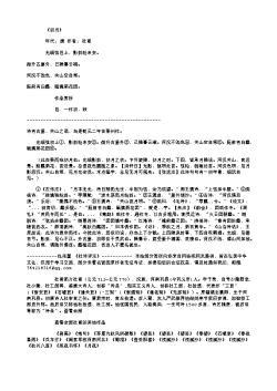 《初月》(唐.杜甫)原文翻译、注释和赏析