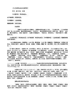 《九日杨奉先会白水崔明府》(唐.杜甫)原文翻译、注释和赏析