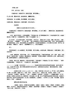 《将晓二首》(唐.杜甫)原文翻译、注释和赏析