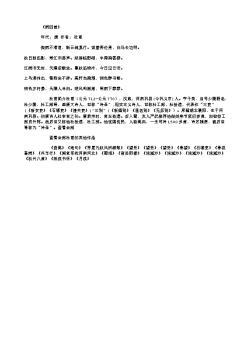 《雨四首》(唐.杜甫)原文翻译、注释和赏析