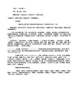 《城上(一作空城)》(唐.杜甫)原文翻译、注释和赏析