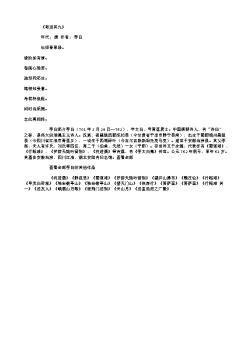 《寄远其九》(唐.李白)原文翻译、注释和赏析