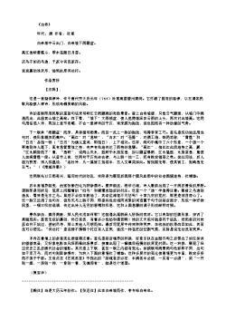 《白帝》(唐.杜甫)原文翻译、注释和赏析