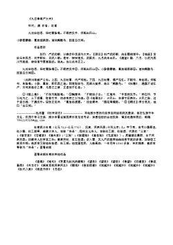 《九日奉寄严大夫》(唐.杜甫)原文翻译、注释和赏析