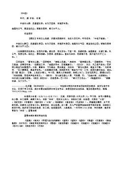 《中夜》(唐.杜甫)原文翻译、注释和赏析
