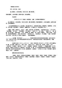《闻斛斯六官未归》(唐.杜甫)原文翻译、注释和赏析