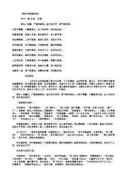 《晦日寻崔戢李封》(唐.杜甫)原文翻译、注释和赏析