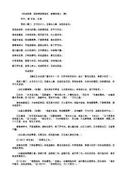 《将适吴楚,留别章使君留后,兼幕府诸公,得》(唐.杜甫)原文翻译、注释和赏析