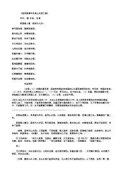 《观李固请司马弟山水图三首》(唐.杜甫)原文翻译、注释和赏析