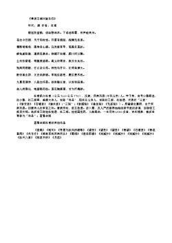 《奉送王信州崟北归》(唐.杜甫)原文翻译、注释和赏析