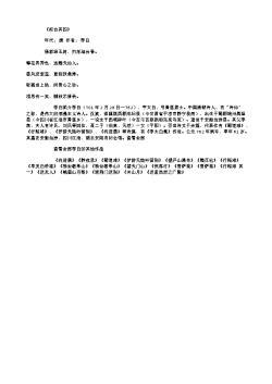 《拟古其四》(唐.李白)原文翻译、注释和赏析