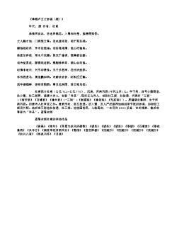 《奉赠卢五丈参谋(琚)》(唐.杜甫)原文翻译、注释和赏析
