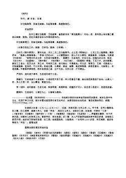 《绝句》(唐.杜甫)原文翻译、注释和赏析
