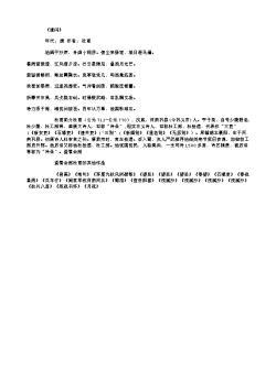 《遣闷》(唐.杜甫)原文翻译、注释和赏析