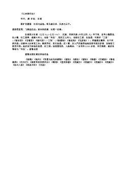 《公安县怀古》(唐.杜甫)原文翻译、注释和赏析