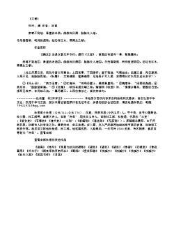 《又雪》(唐.杜甫)原文翻译、注释和赏析