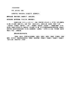 《元日示宗武》(唐.杜甫)原文翻译、注释和赏析