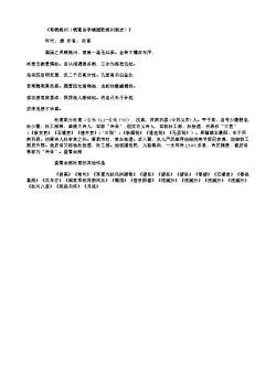 《寄裴施州(裴冕坐李辅国贬施州刺史)》(唐.杜甫)原文翻译、注释和赏析