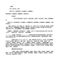 《远游》(唐.杜甫)原文翻译、注释和赏析